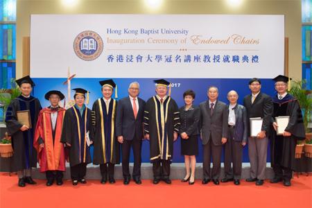 香港浸會大學冠名講座教授就職典禮2017